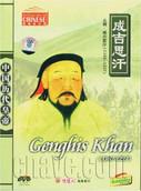 Eternal Emperor: Genghis Khan (Eng/Chn subtitle) (WXPF)