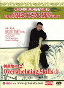 Chen-style Taiji Sparring and Capture--Overwhelming Skills 2 (WT5X)