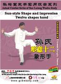 Sun-style Shape and impression Twelve shapes hand (WMEB)