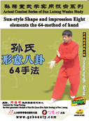 Sun-style Shape and impression Eight elements the 64-method of hand (WMEC)