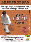 Sun-style Shape and impression Five resources and Eight elements stick (WMED)