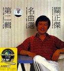 Michael Kwan (Guan Zhengjie) : Hit Collection 2 关正杰:名曲选2 (CD) (WV96)