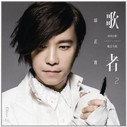 Samuel Tai Zheng Xiao : Song Person 邰正宵:歌者2•逆风行歌(CD) (WV99)
