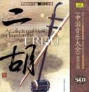 Erhu (Chinese 2 Stringed Fiddle): An Anthology of Chinese Treaditional Folk Music Vol. 1 (5 CD Box Set)  二胡卷上级(5CD) 套装  (WV6H)
