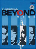Beyond : Splendid Journey  辉煌纪录(4CD) 套装 (4 CD set)