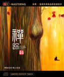 Guqin : Zen Track in Autumn Forest by Wu Na 禅踪(CD) (WV9E)
