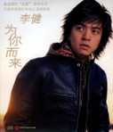 Li Jian : Came for You 李健:为你而来(CD) (WV9F)
