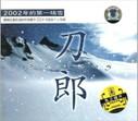 Dao Lang 刀郎:2002年的第一场雪 (CD)  (WVBN)
