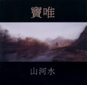 Dou Wei : Mountain River Water 窦唯山河水(CD) (WV9N)