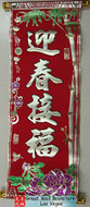 "Chinese New Year Red Banners (Fai Chun) with 4 Chinese ""迎春接福 Spring Blessings"" character phase to signify different good fortunes - with gold embossing on velvet size: 8"" x 24"" (WX3H)"