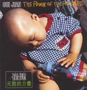 Cui Jian : The Power of the Powerless 崔健:无能的力量(CD) (WVA4)