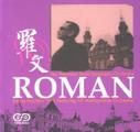 Roman Tam :  罗文ROMAN(2CD) 套装 (WVA8)