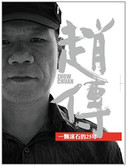 Zhao Chuan : 25 Years of a Rolling Stone 赵传:一颗滚石的25年(2CD) 套装 (WVAA)