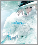 Chris Lee : 李宇春:2011个人专辑 会跳舞的文艺青年 (WVAD)