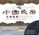 Flavor of Classical Chinese Music : Choice Famous Classics  中国民乐名曲精粹(CD) 套装 (WVAN)