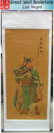 "Guan Yu (Guan Gong) Printing Scroll measured 27"" x 69""  (WXNC)"
