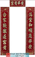 """Chinese Good Fortune Couplet Poem Scroll (1 pair + 1) - Velvet with gold embossing size: 7.09"""" x 43.3"""" (110 cm) (WXH9)"""