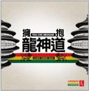 Long Shen Dao : Tai Chi Reggae 龙神道乐队:拥抱(CD) (WVB8)