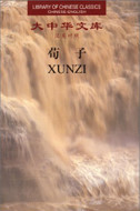 Xunzi (Library of Chinese Classics: Chinese-English edition: 2 Volumes) (English and Chinese Edition) Hardcover (WF1N)