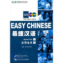 Easy Chinese-Speak out Hardcover Edition. Vol 1 (Discs Included) (Chinese Edition) (Chinese) Hardcover (WLB5)