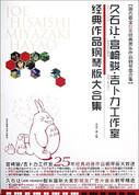 Piano Sheet Music for Joe Hisaishi, Miyazaki Hayao Classic Collection 久石让•宫崎骏•吉卜力工作室经典作品钢琴版大合集 平装 (WBAT)