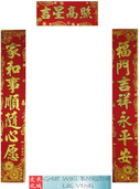 "Chinese Good Fortune Couplet Poem Scroll (1 pair + 1) - Velvet with gold embossing size: 8.0"" x 51""  (WX46)"