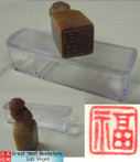 "Hand Carved Chinese Seal with Chinese Character ""Prosperity"". Seal size: 0.75"" x 0.75"" (WXD1)"