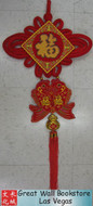 "Chinese New Year Decorative Good Luck Hanging w/Chinese Charaters ""Prosperity"" size 20"" Long (measured from top to bottom excluding tassels) (WX3Q)"