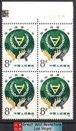 China Stamps - 1981, J72 , Scott 1748 International Year of the Disabled, Imprint Block of 4 - MNH, F-VF (9174A)