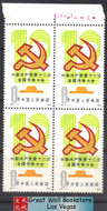 China Stamps - 1982, J86, Scott 1804 12th National Congress of Communist Party of China, Imprint Block of 4 - MNH, F-VF (9180A)