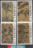 Taiwan Stamps : 1979 Scott 2175-8 Chinese Ancient painting - MNH, F-VF (9T0GF)
