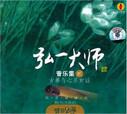 弘一大师音乐集2 (CD) Master Hongyi Music Collection 2 (WV9A)