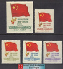 China Stamps - 1950, C6 , Scott 60-64 1st Anniv. of Founding of PRC, Reprint - MNH, F-VF (90060)