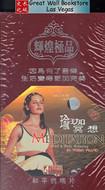 Yoga Music : Meditation in Yoga Music (box set of 4) (WVCP)