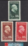 China Stamps - 1951, C9 , Scott 105-7 Chairman Mao Tse Tung, Reprint - MNH, F-VF (90105)