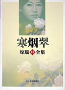 琼瑶 Qiong Yao : 寒烟翠 (18) -  平装 (简体中文) (WB3W)