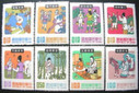Taiwan Stamps : 1970, Taiwan stamps TW S69 Scott 1666-73 Chinese Folk Tale Stamps, MNH, F - VF (9T02M)