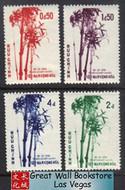 South Vietnam Stamps - 1956 , Sc 55 - 8, Bamboo - MNH, F-VF  (9V07F)