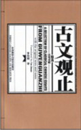 A Selection of Classical Chinese Essays from Guwenguanzhi (English and Chinese Edition)  (WF5M)