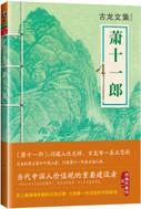 Gu Long  古龍 : 萧十一郎 平装 (简体中文) (WB2W)