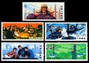 China Stamps - 1974 , T4, Scott 1194-98 Daqing Red Banner - MNH, F-VF (91194)