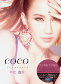Coco Lee 李玟 : 盛开(CD) (WVCX)