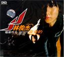 李凌 林俊杰:亲爱的(CD) (WVD3)