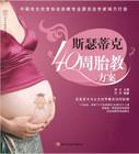 斯瑟蒂克40周胎教方案 (WB4R)