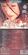 Na Ying 那英 : 雾里看花(CD) (WVD8)