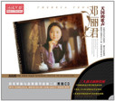 Teresa Teng : Singing from Paradise 邓丽君:天国的歌声(2CD) 套装 (WV6P)