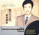 Fei Yu Ching (Fei Yu Qing) 费玉清 : 情歌之最(2CD) 套装  (WVDG)