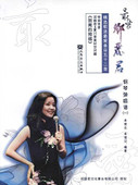 Piano Sheet Music for Teresa Teng's 26 Hit Songs with Lyrics in Chinese 最爱邓丽君:钢琴弹唱谱1 平装 (WB93)
