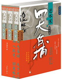 四大名捕逆水寒(套装共3册)(全新修订版) 平装 (WB52)