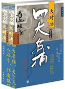 四大名捕大对决(套装共2册)(全新修订版) 平装 (WB54)